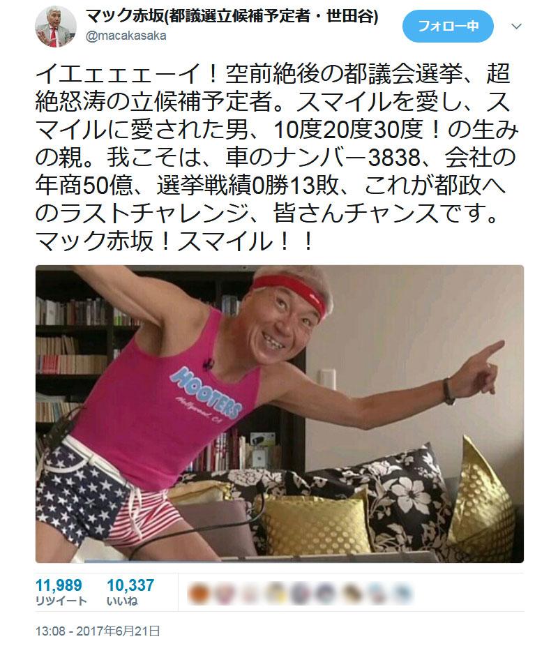 sunshine_akasaka