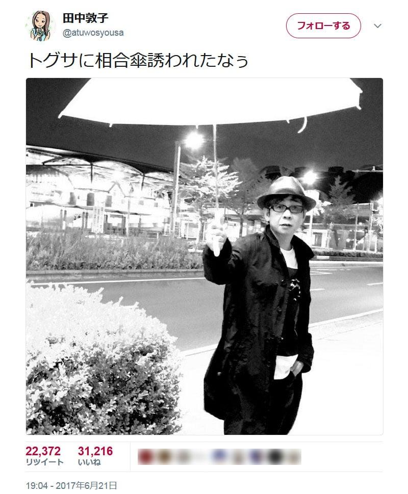 tanaka_tweet