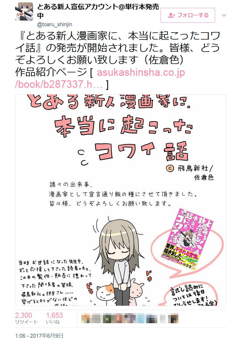 toaru_shinjin