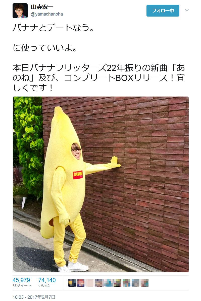 yamachan_banana