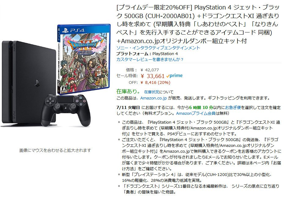 ps4_dq11