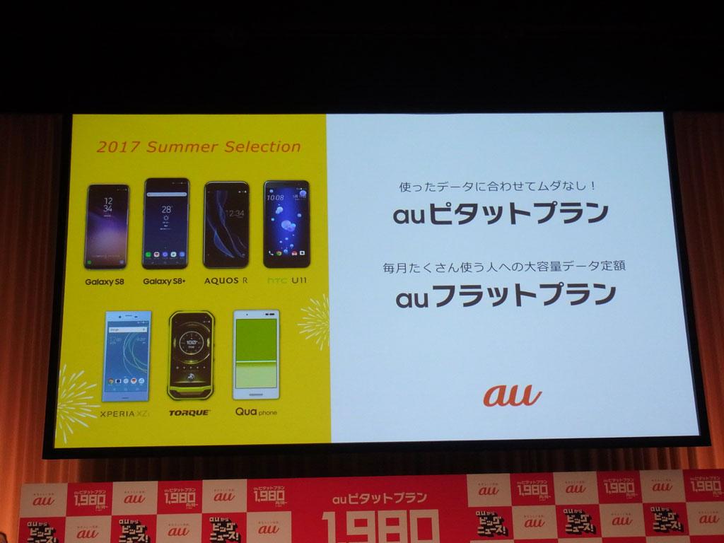 キャンペーン適用で1GB 1980円から KDDIがデータ使用量に応じて料金が自動変更する新料金プラン『au ピタットプラン』と大容量向け定額『auフラットプラン』を発表