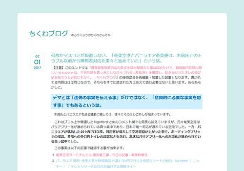 何故かマスコミが報道しない、「奄美空港とバニラエア奄美便は、木島氏とのトラブル以前から障碍者対応を粛々と進めていた」という話。