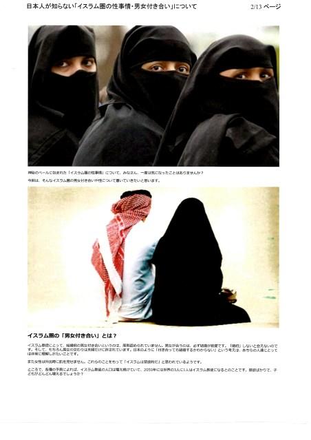 日本人が知らないイスラム圏の性事情・男女付き合いについて