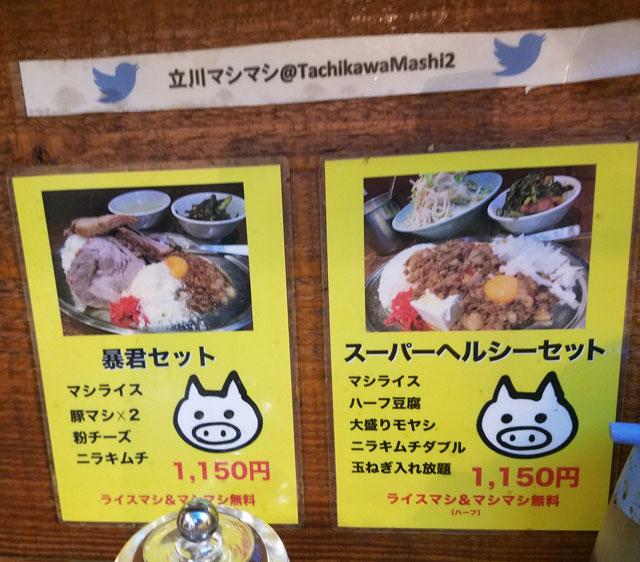 mashi_tofu05