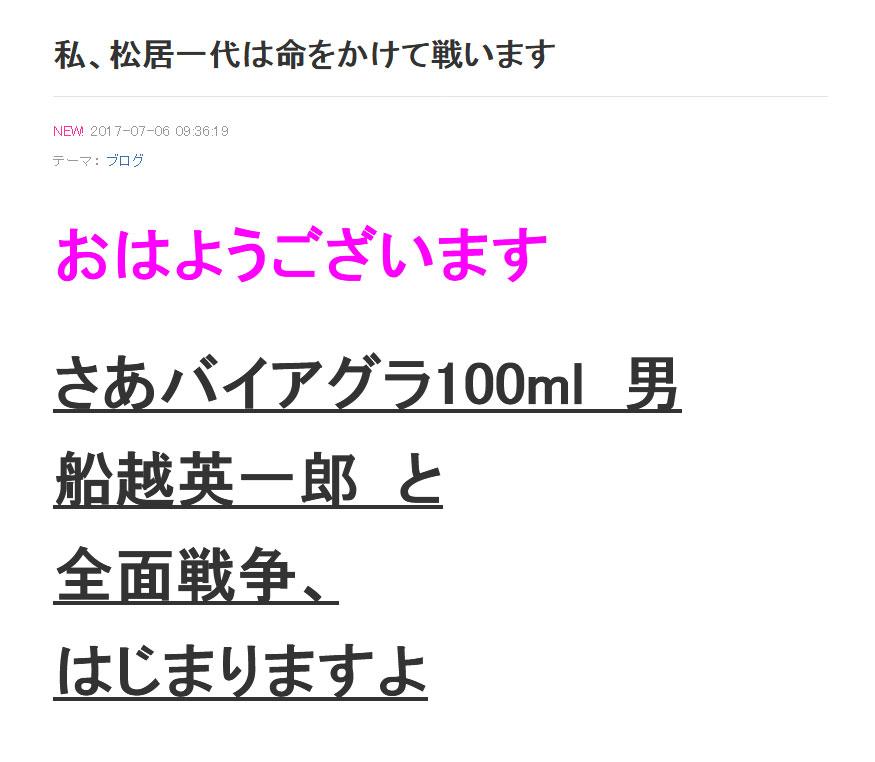 matsui_blog