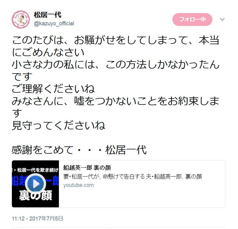 matsui_kazuyo
