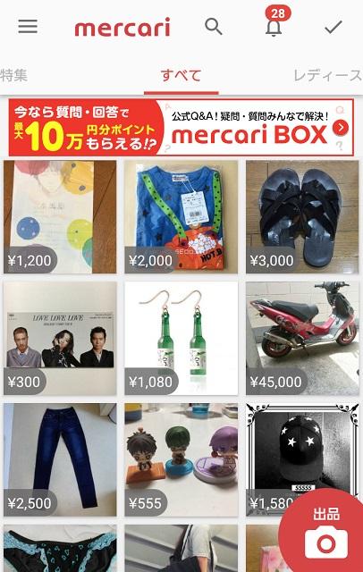 mercari_01