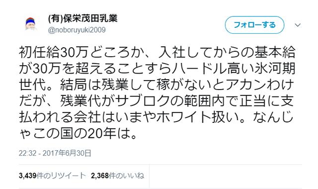 sigototsurai_01