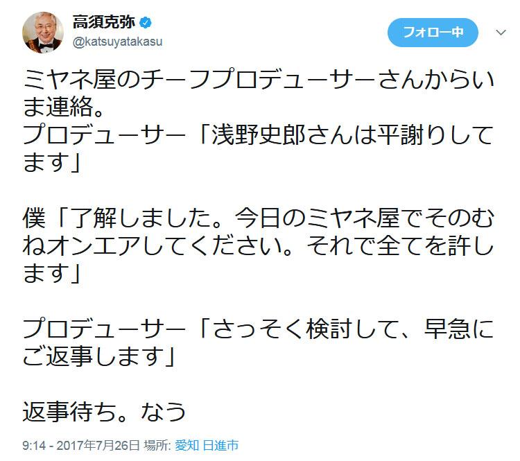 takasu_miyaneya01