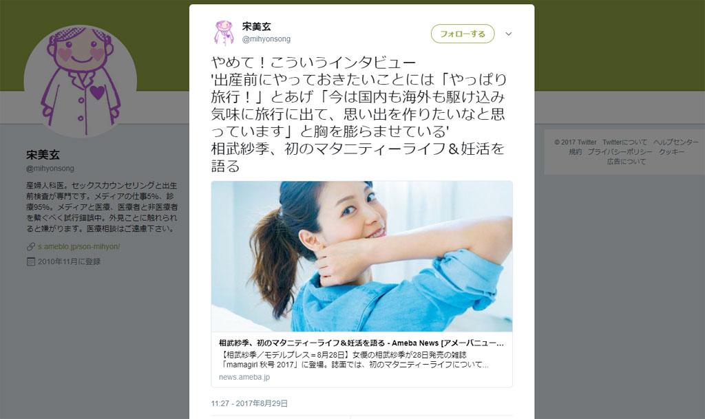 妊娠中の相武紗季さん「旅行したい」記事に産婦人科医の宋美玄さん「やめて!」 海外での無保険出産に「家2件分」の高額医療費という指摘も