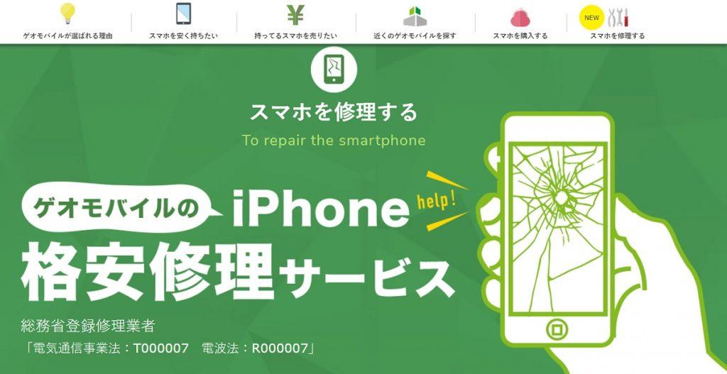 geo_mobile_main