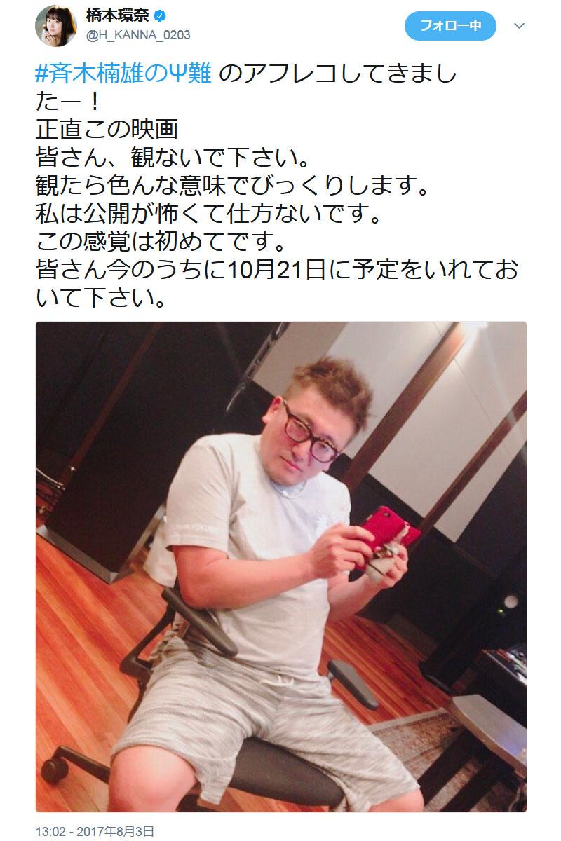 hashimoto_kusuo