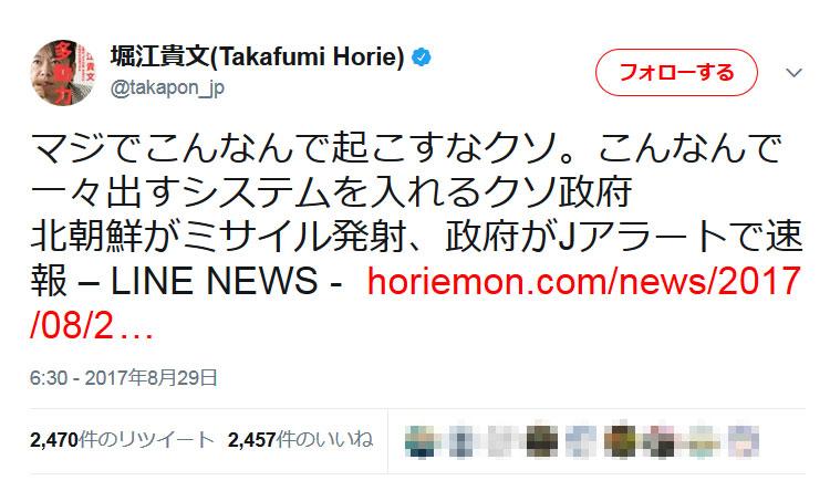 horiemon