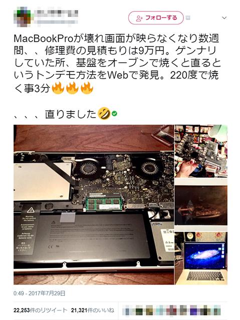 macbook_restore_01