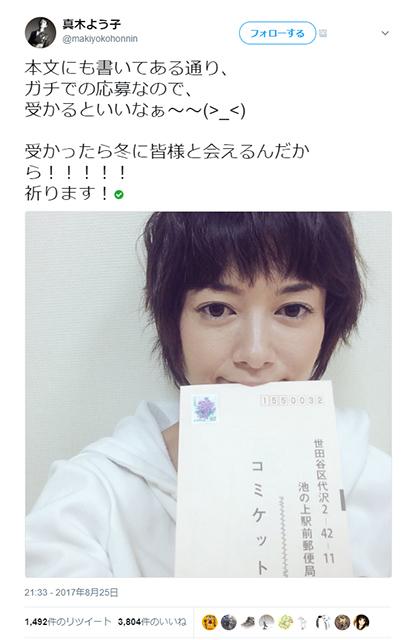 makiyoko_c93_01