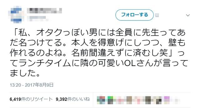 otaku_sensei_01