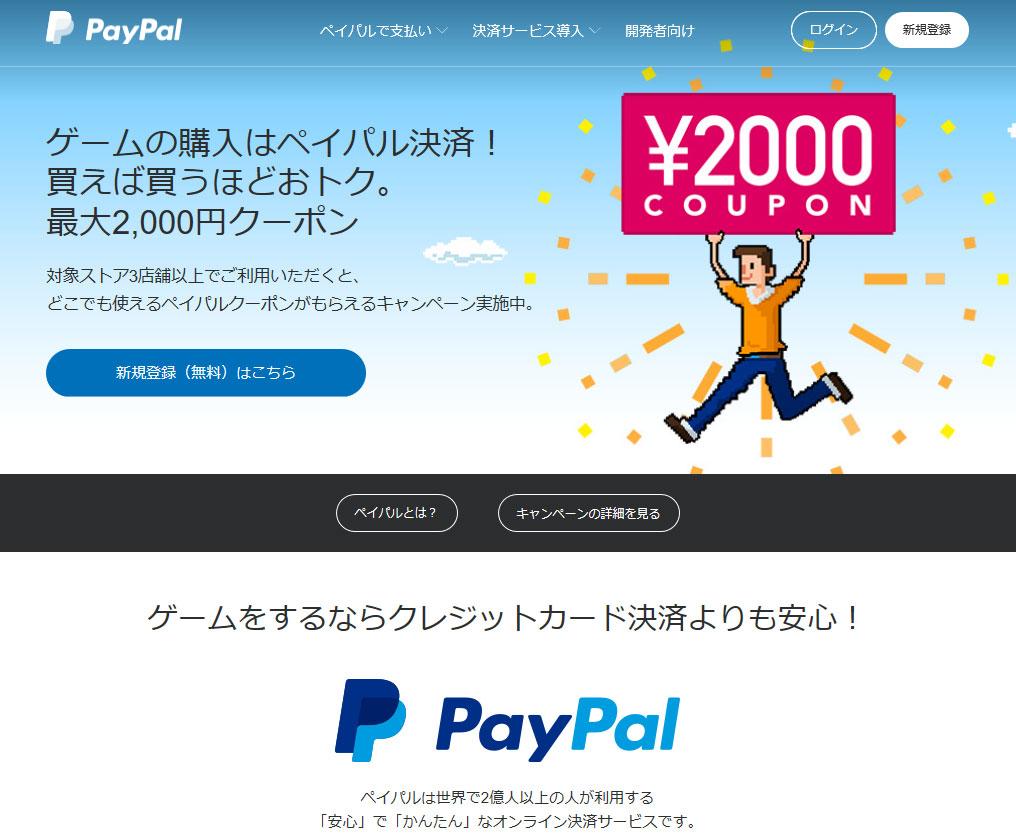 """オンラインストア10店舗でゲームを買うと最大2000円分のクーポン PayPalが""""夏のデジタルエンタメ祭り""""第2弾開催"""