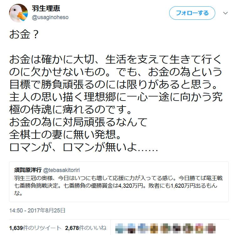 rie_tweet