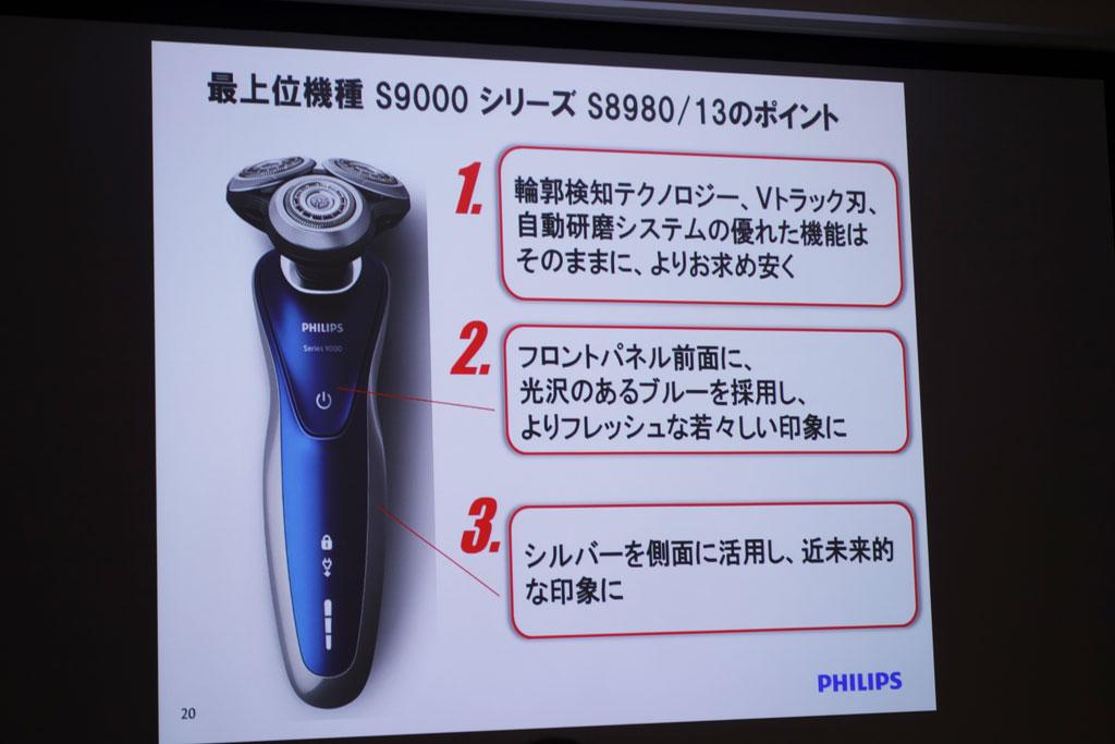 フィリップスが電気シェーバー最上位モデルの新製品『S8980/13』とスタンダードモデル『5000シリーズ』の日本向け新色を発表