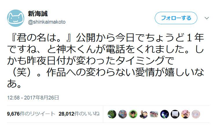 shinkai_0826