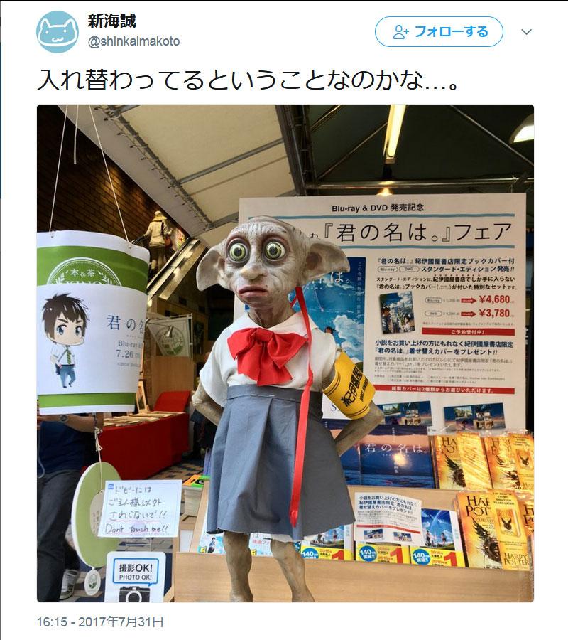 shinkai_twitter