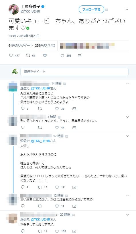 takakouehara_01