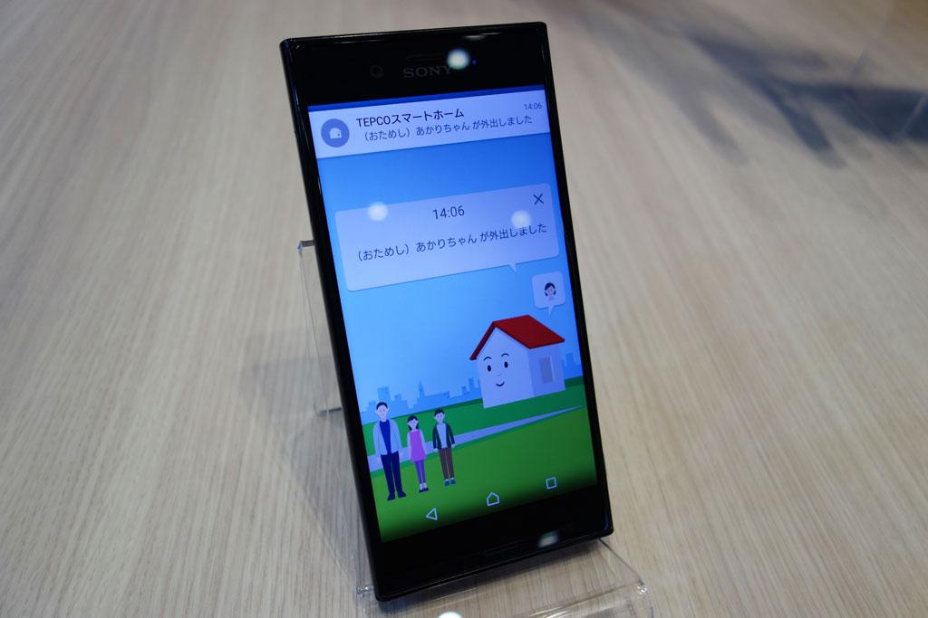 東京電力エナジーパートナーがIoTを活用したスマートホームサービスを発表 ソニーモバイルと共同で提供する『おうちの安心プラン』も