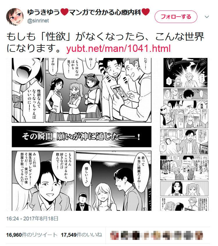 8月18日、『マンガで分かる心療内科』などの作品で知られる精神科医・ゆうきゆう先生のアカウント(@sinrinet)が『Twitter』にて