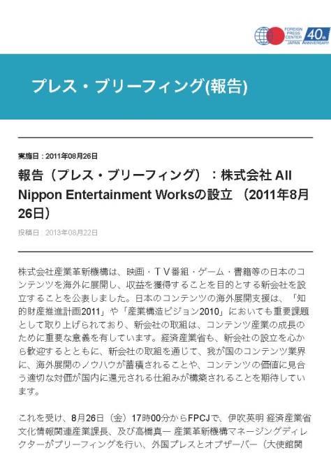 09_all-nippon-entertai