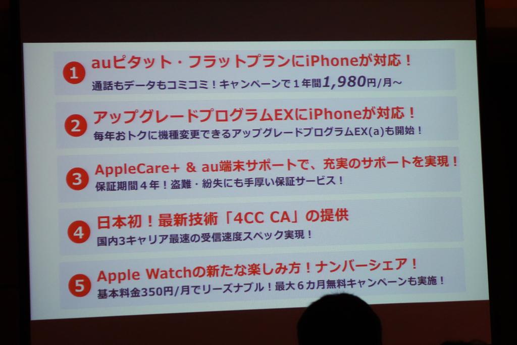 auが新料金プラン『auピタットプラン』『auフラットプラン』や機種変優待『アップグレードプログラムEX』などのiPhoneへの対応を発表