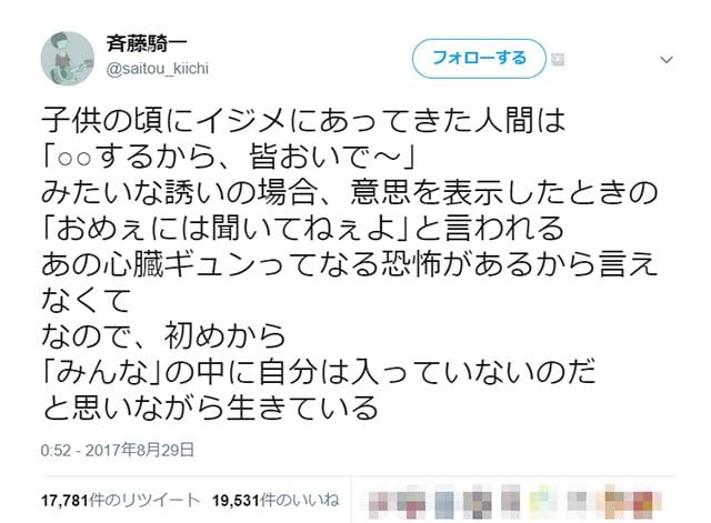 ijime_sogaikan_01