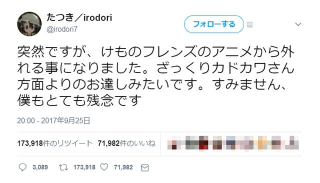 kemonofriends_tatsuki_01