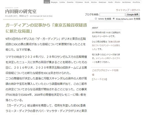 ガーディアンの記事から「東京五輪買収疑惑に新たな局面」