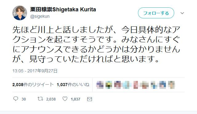 kurita_tweet