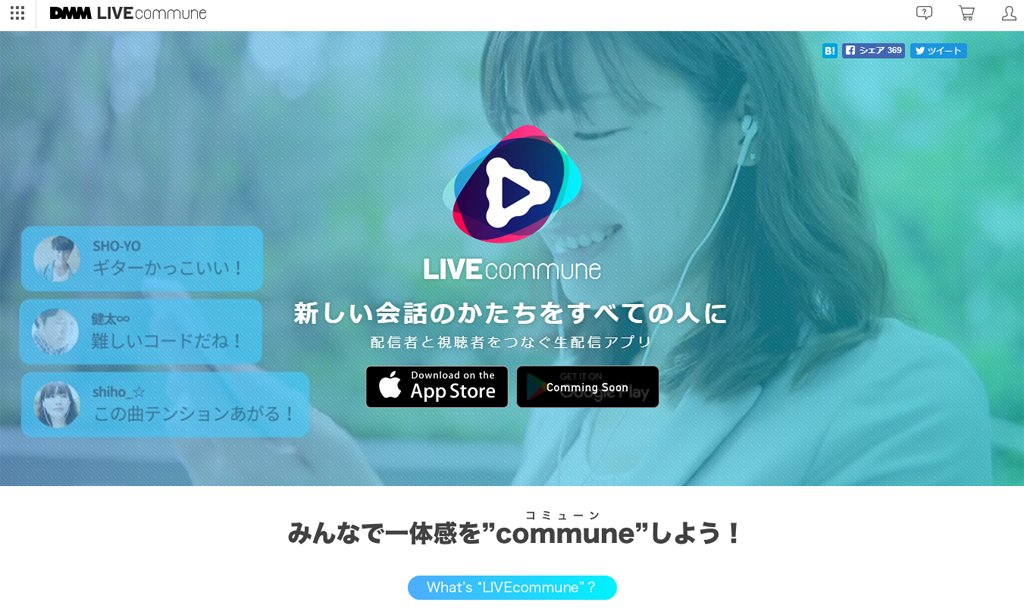 DMM.comがライブ配信アプリ『LIVEcommune』のサービスを9月29日に開始へ