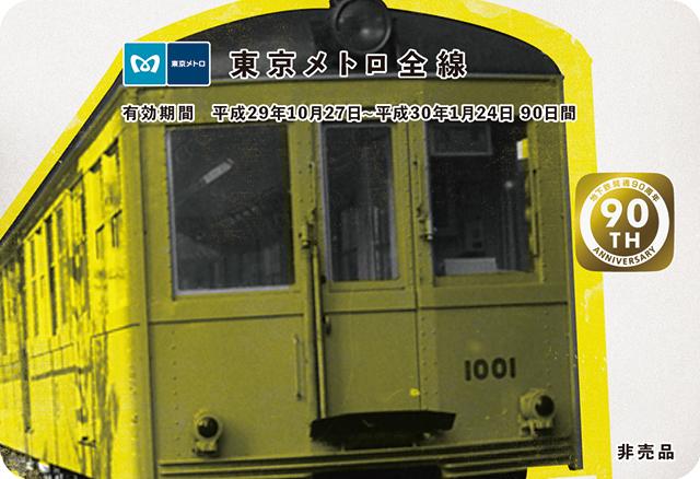 metro_90th_01