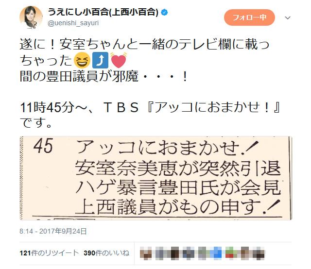 uenishi_tweet