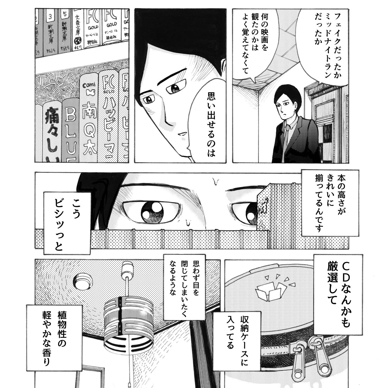 yaretakamo01_010_c
