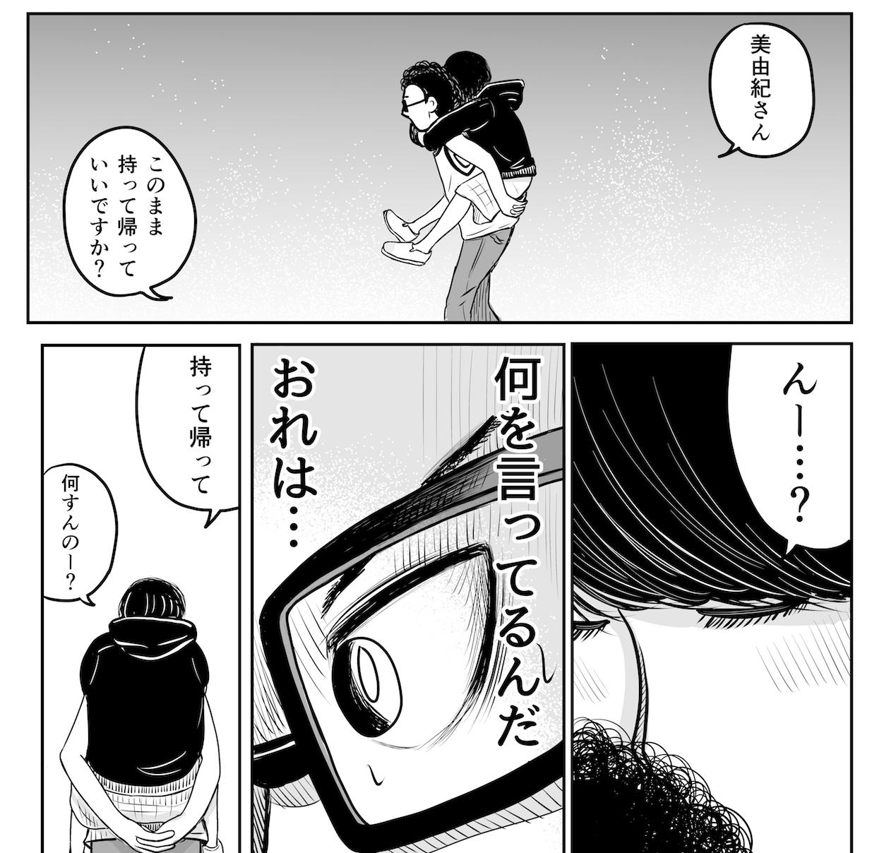 yaretakamo01_045_c01