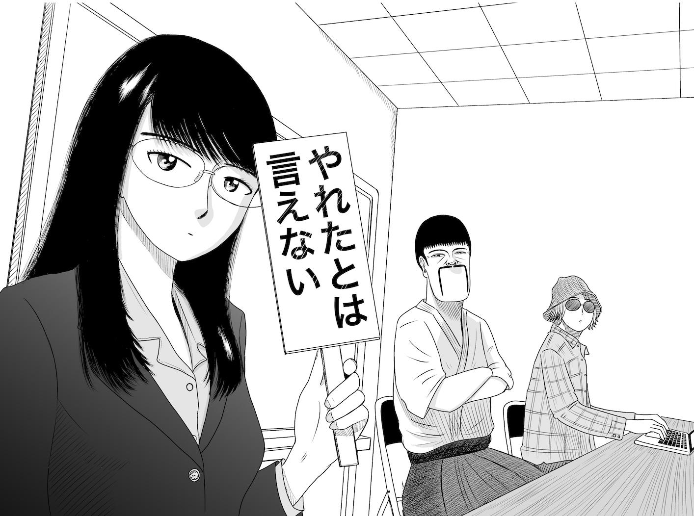yaretakamo01_052_c01