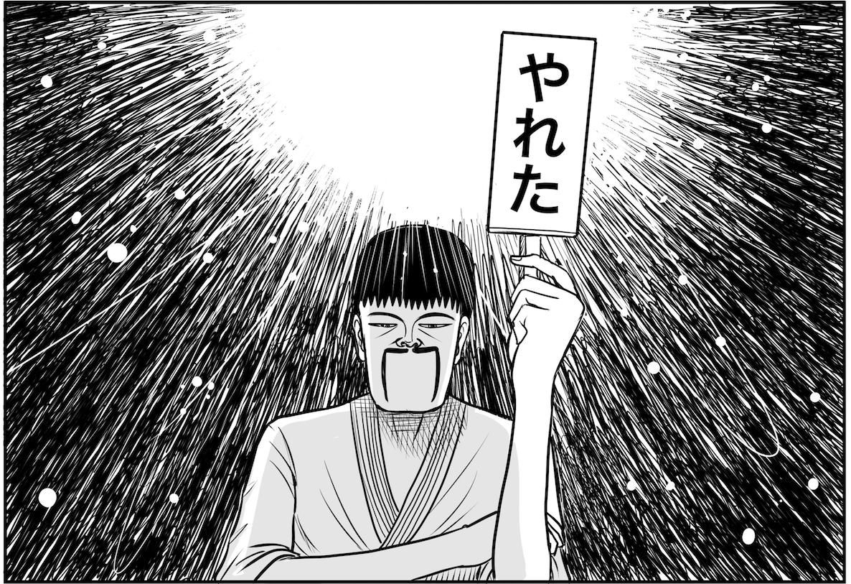 yaretakamo01_073_c01