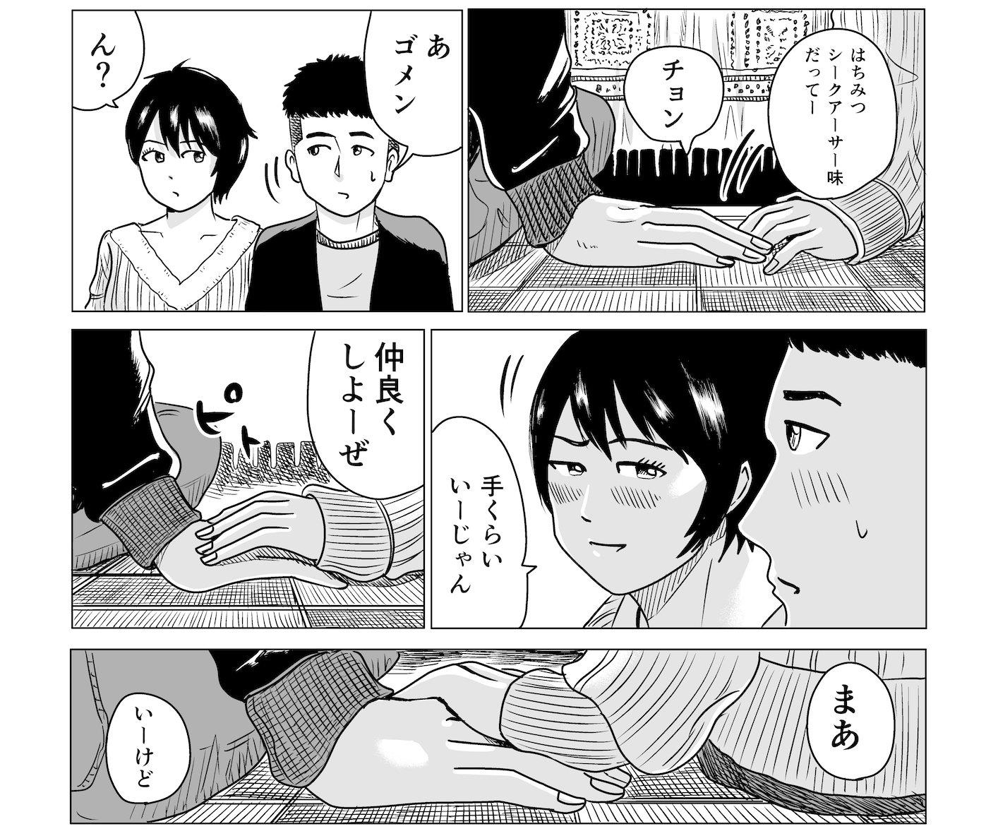 yaretakamo01_175_c01
