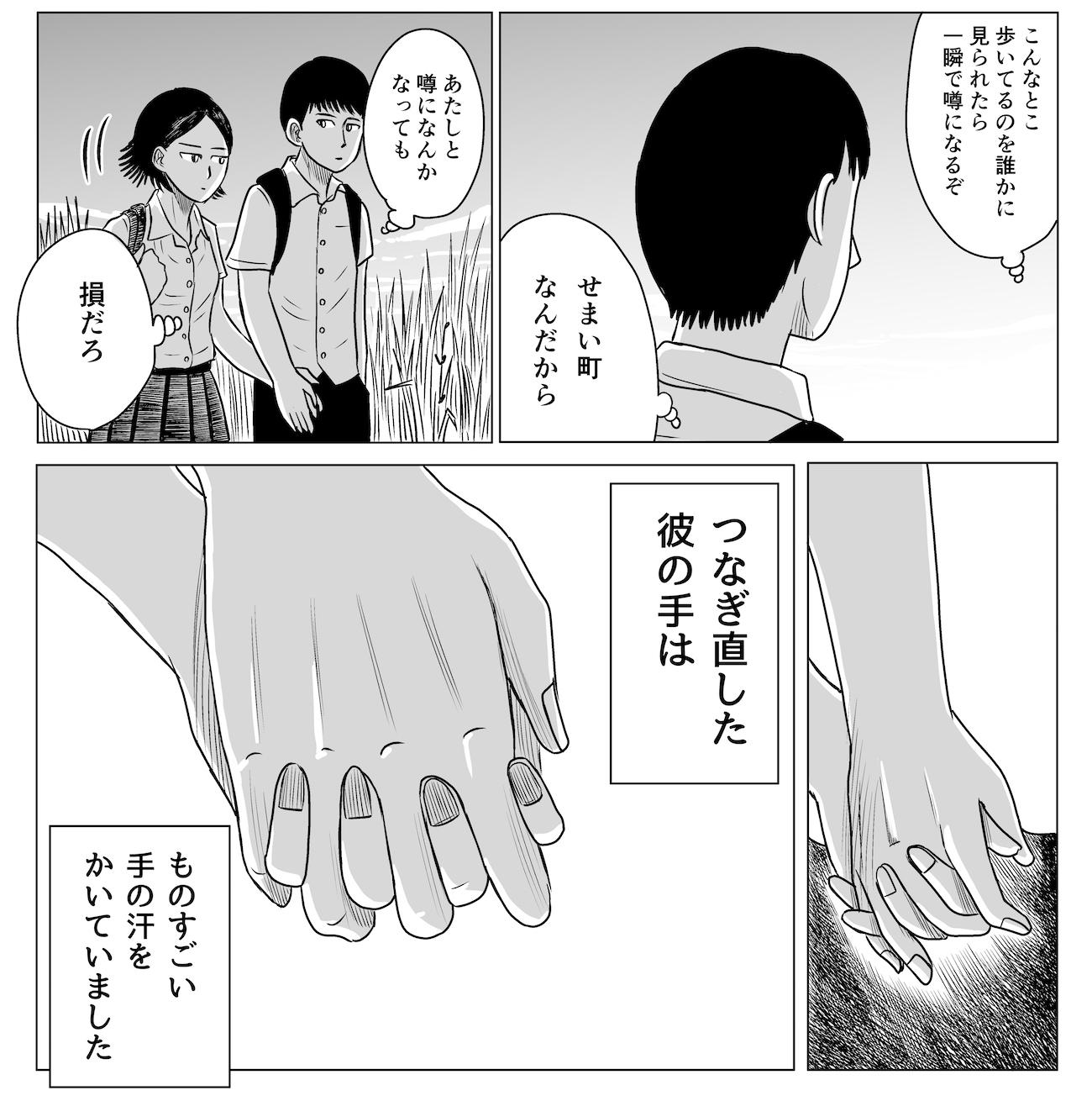 yaretakamo01_207_c01