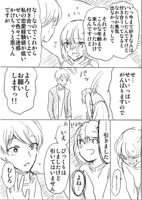 310_couple_02
