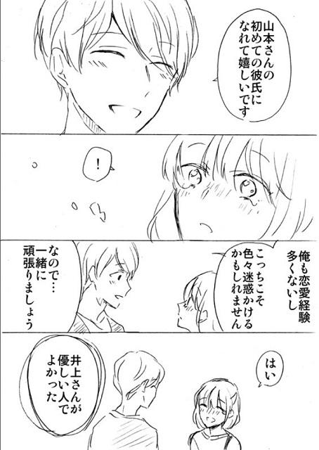 310_couple_03