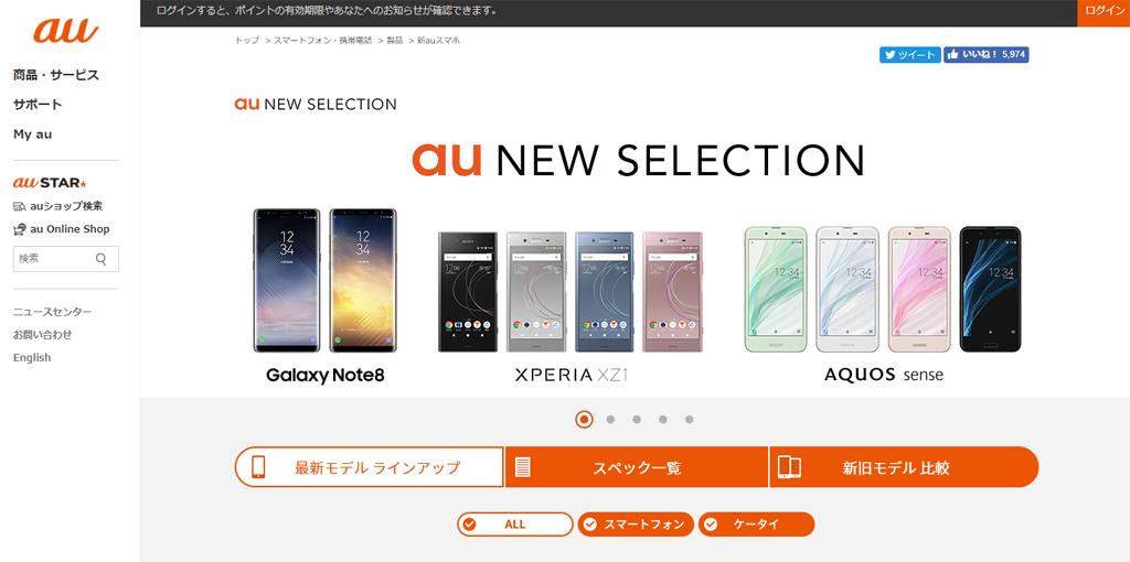 KDDIがau2017年秋モデル『Galaxy Note8』『Xperia XZ1』『AQUOS sense』を発表 Android 8.0アップデート予定機種リストも公開
