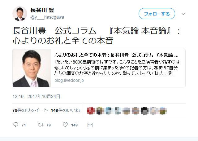 hasegawa_blog