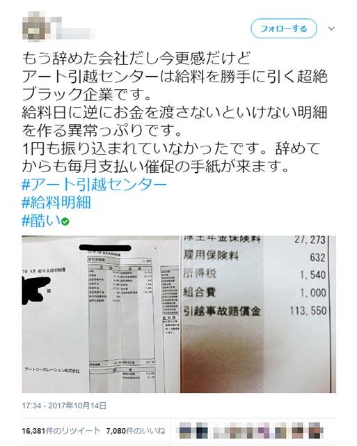 hikkoshigyosya_black_01