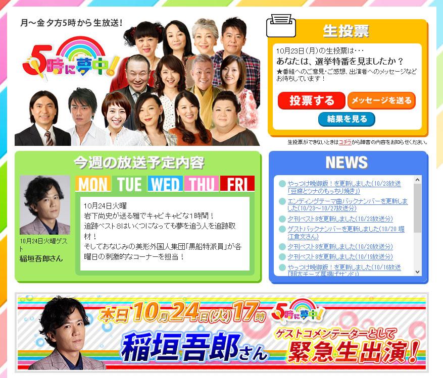 inagaki_goji